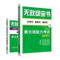 无敌绿宝书――新日语能力考试N2词汇 (必考词+基础词+超纲词)