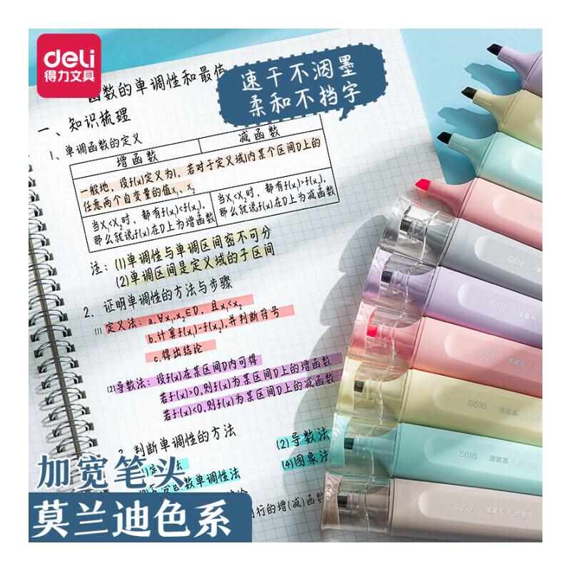 得力双头荧光笔标记笔学生用糖果色一套莹光彩色记号笔粗划重点笔 全场满38元包邮(偏远地区除外)