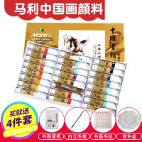 马利牌中国画颜料套装 初学者中国画水墨画山水画颜料练习