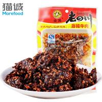 【四川特产】老四川麻辣牛肉100g/袋 休闲零食
