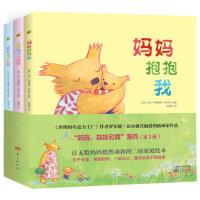 妈妈、妹妹和我(全3册)0-3-6岁儿童故事书 晚安故事书