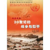 人民版高中课本历史选修3高中历史选修三 二十20世纪的战争与和平教材教科书