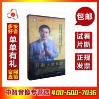 【正版带发票】余世维 家教&就业力 6DVD 1核心荟萃DVD