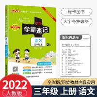 小学学霸速记三年级上册语文部编人教版2021秋漫画图解全彩版