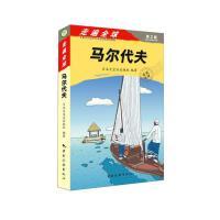 走遍马尔代夫 大宝石出版社著,盛涛译 中国旅游出版社 9787503254024