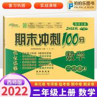 期末冲刺100分二年级上册数学试卷 2021秋西师版