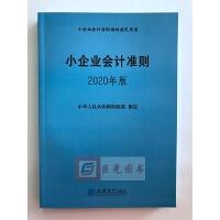 正版2020 小企业会计准则2020年新版 立信会计出版社 中华人民共和国财政部 制定 小企业会计准则培训指定用书