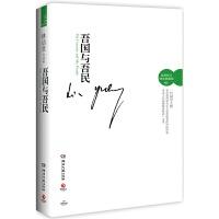 现货 吾国与吾民--在幽默、生动中体悟中国精神的史诗巨著;国学大师林语堂在西方文坛的成名作与代表作