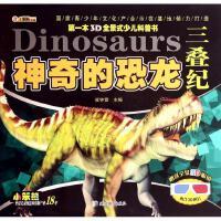 三叠纪-神奇的恐龙-赠送全景3D眼睛-内含3D图片