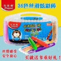 马培德36色儿童绘画丝滑炫彩棒水溶性旋转油画棒可水洗彩色蜡笔