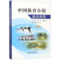 中国体育小镇建设纲要 人民体育出版社