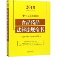 中华人民共和国食品药品法律法规全书 中国法制出版社