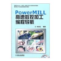 【旧书二手书8成新】PowerMILL高速数控加工编程导航 朱克忆 机械工业出版社 9787111