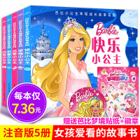 芭比公主童话故事书 全套5册小公主苏菲亚白雪公主 彩图注音版儿童绘本幼儿园小学生课外书6-7-8-9-10-12周岁女