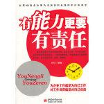 有能力更要有责任 舒红著 中国城市出版社