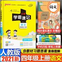 小学学霸速记四年级上册语文 人教部编版