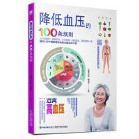 降低血压的100条规则健康大讲堂编委会 编福建科学技术出版社9787533552374