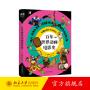 百年世界动画电影史 北京大学出版社
