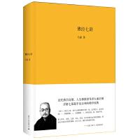 佛经七讲(白象文丛解经系列,国内首次公开出版)