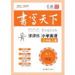 米骏书法字帖 小学英语五年级上册(外研)