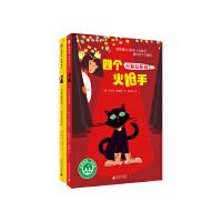 魔法象故事森林・永无岛 小猫温斯顿系列(套装共2册)