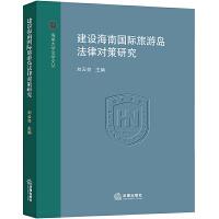 建设海南国际旅游岛的法律对策研究