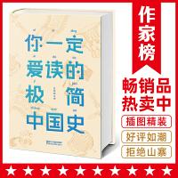 你一定爱读的极简中国史(深度品读历史细节,一本书让你读懂五千年中国史!)作家榜出品