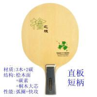 乒乓底板弧圈快攻型乒乓球拍底板三木二碳直板�M板