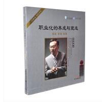 原装正版 职业化的养成与塑造DVD 实战实操实效 培训视频光盘