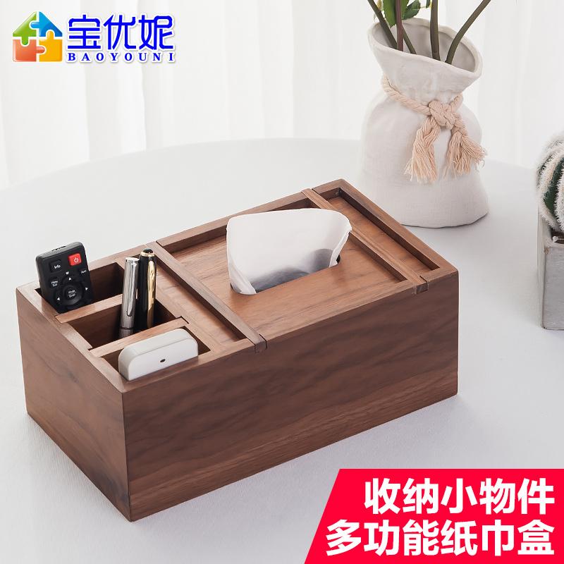 宝优妮胡桃木木制收纳盒做工细腻 用心品质