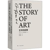 艺术的故事( 货号:754941314)