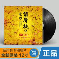 正版 四十年代电影插曲 满江红LP黑胶唱片留声机专用唱盘12寸碟片