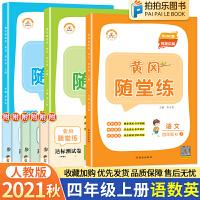 黄冈随堂练四年级上册语文数学英语人教版