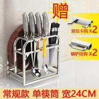 不锈钢刀架置物架砧板架菜板架放刀具的架子筷子架厨房用品沥水架 简约款 单筷筒 送4钩