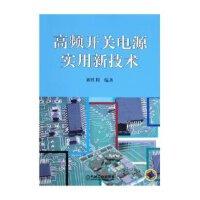 高频开关电源实用新技术,刘胜利,机械工业出版社9787111171720