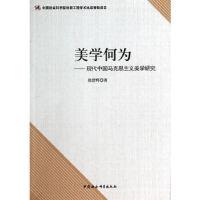 【新书店正版】美学何为,徐碧辉,中国社会科学出版社9787516141977