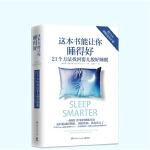 【赠14天睡眠改造计划】这本书能让你睡得好 安睡一晚充沛21个方法帮你找回婴儿般好睡眠 肖恩史蒂文森送给你的睡眠圣经书
