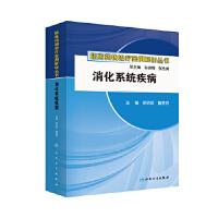 临床药物治疗案例解析丛书 消化系统疾病 徐欣昌,鲁春燕 人民卫生出版社
