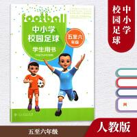 人教版 中小学校园足球学生用书 五至六年级 课本人教版教材教科书 小学 5五年级- 6六年级校园足球 5五年级 六6年