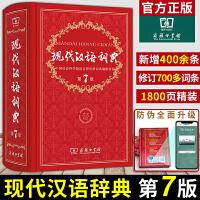 现代汉语词典第七版商务印刷馆