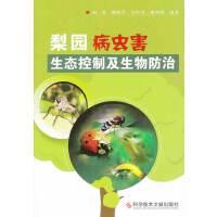 梨园病虫害生态控制及生物防治