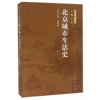 北京城市生活史―北京专史集成