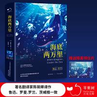 海底两万里七年级下册推荐书目中小学课外阅读名著未删减插图珍藏版全译本