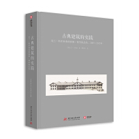古典建筑的实践:昆兰・特里和弗朗西斯・特里的杰作,2005―2015年