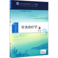 针灸治疗学(第2版)(本科中医药类)(配增值)/杜元灏 杜元灏、董勤