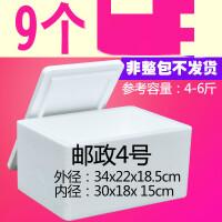 4号泡沫箱保温箱子水果蔬菜保鲜海鲜冷藏箱加厚5斤装批发