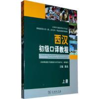 [二手旧书95成新] 西汉初级口译教程(全两册) 9787100071727