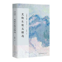 [二手旧书95成新] 史铁生散文精选(名家散文典藏 彩插版) 9787535499851
