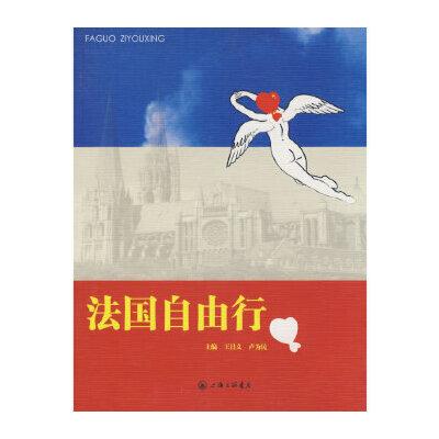 【二手8新正版】法国自由行 王昌义,卢为民 9787542628022 上海三联书店 正版八新,质量保证,需要更多联系客服