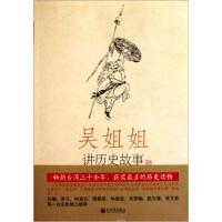 吴姐姐讲历史故事(第11册):明1368年-1643年,吴涵碧,新世界出版社9787510422003